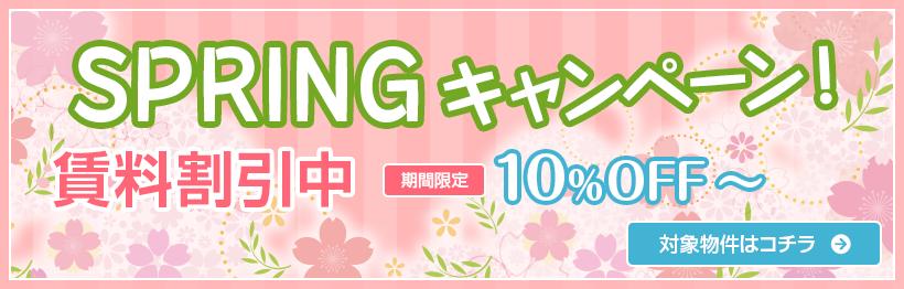 SPRINGキャンペーン!賃料割引中 期間限定10%OFF~